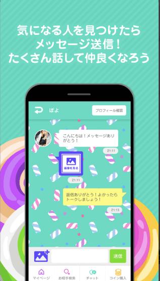くるくるトーク スクショ4