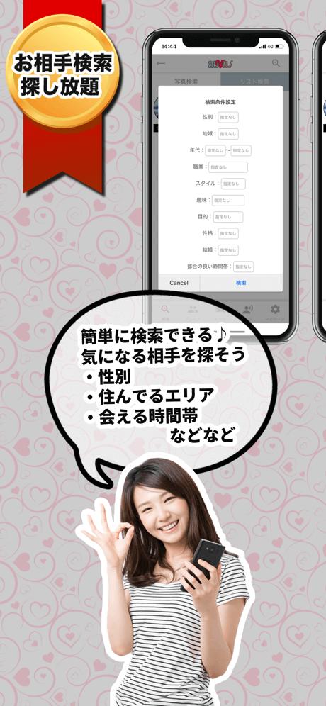 カレカノ アプリ スクショ3
