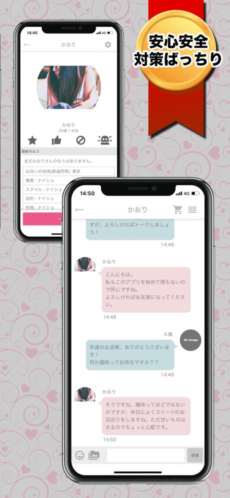 カレカノ アプリ スクショ4