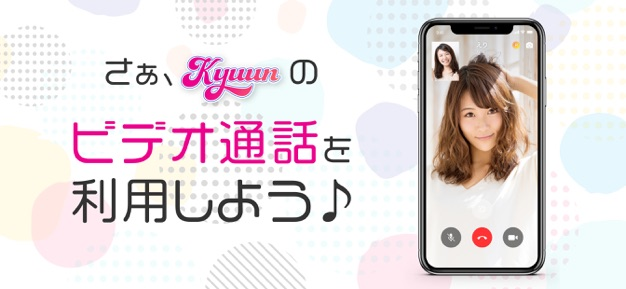 Kyuun (キューン) スクショ1