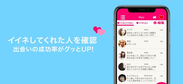 Many アプリ スクショ3