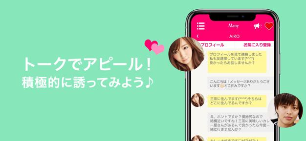 Many アプリ スクショ4