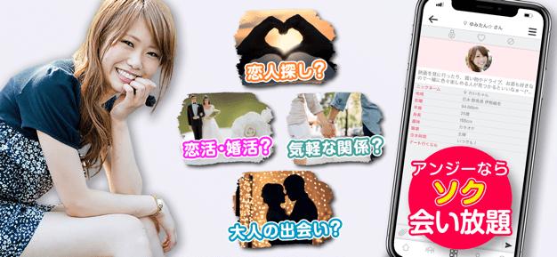 アンジー アプリ スクショ2