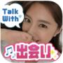 出会い系アプリ「トークウィズ (talk with)」の実態を評価・検証