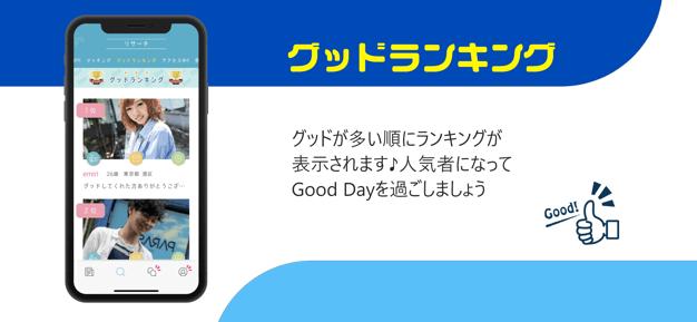 グッディ アプリ スクショ3