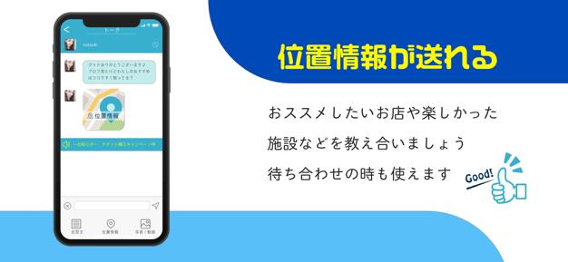 グッディ アプリ スクショ4